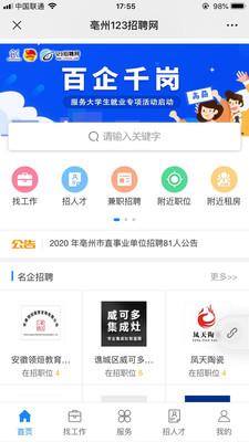 123招聘网信息app客户端下载