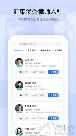 律鸽子法务app手机版下载
