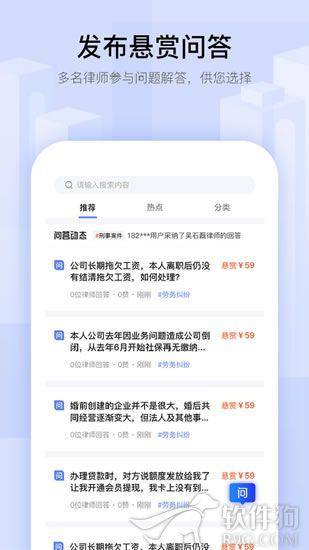 律鸽子法务app安卓版下载