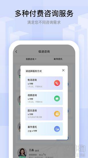 律鸽子法务app官网下载