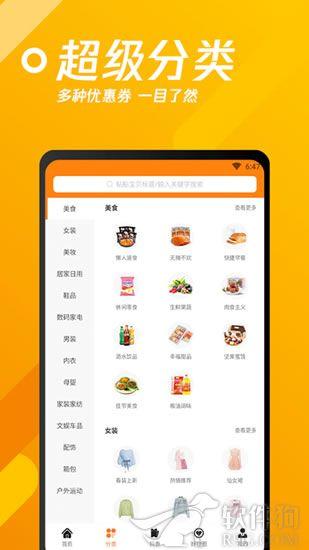 速省联盟app省钱购物平台下载