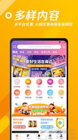 速省联盟app手机商城软件下载