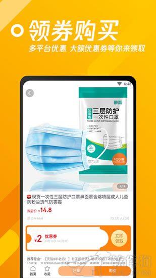 速省联盟app安卓版官方下载