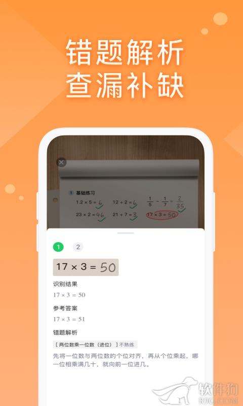 途途口算软件app最新版下载