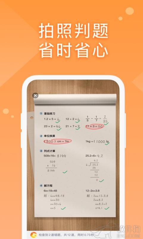 途途口算app算术学习软件下载