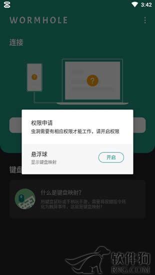 虫洞远程连接手机软件下载