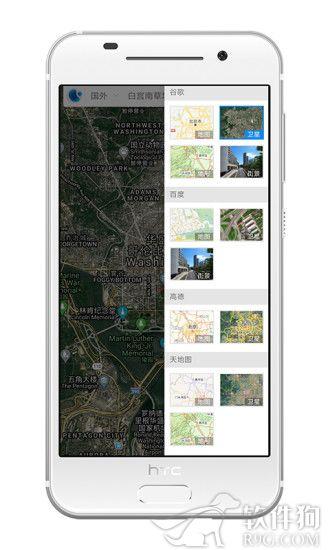 新知地图app手机版客户端下载