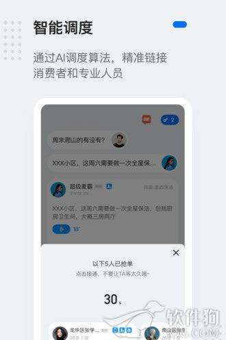 灵鸽AIapp安卓版下载