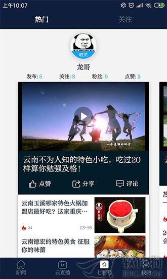 七彩云端app官方客户端下载