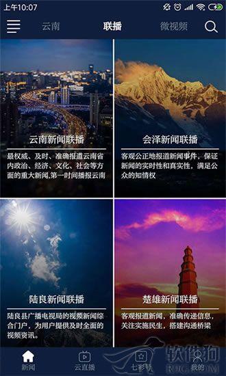 七彩云端app最新版本下载
