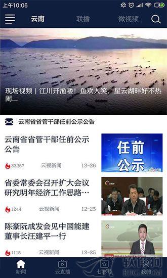 七彩云端app软件手机版下载