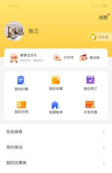 猪客之家app安卓最新版下载