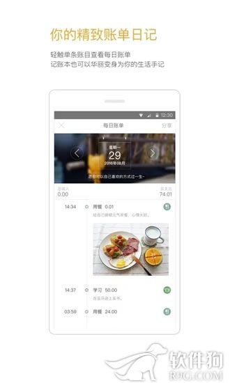 Timi记账app安卓版下载