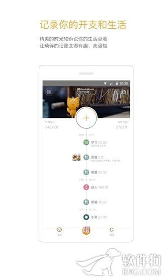 Timi记账软件app手机版下载