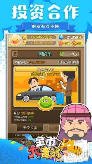 手机版金币大富翁变态版下载