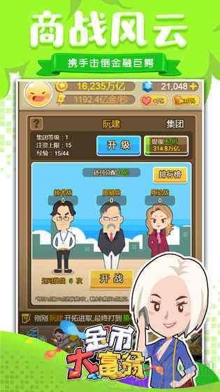 金币大富翁游戏安卓最新版下载