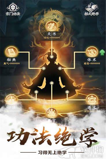 仙命决破解版无限修为最新版下载