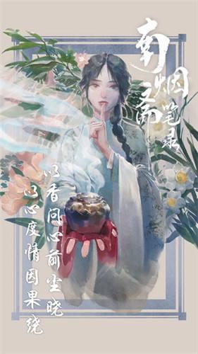 南烟斋笔录游戏官方正版下载