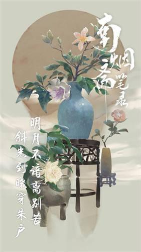 南烟斋笔录手游安卓最新版下载
