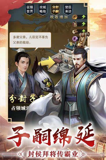 逍遥三国手游2020最新版本下载