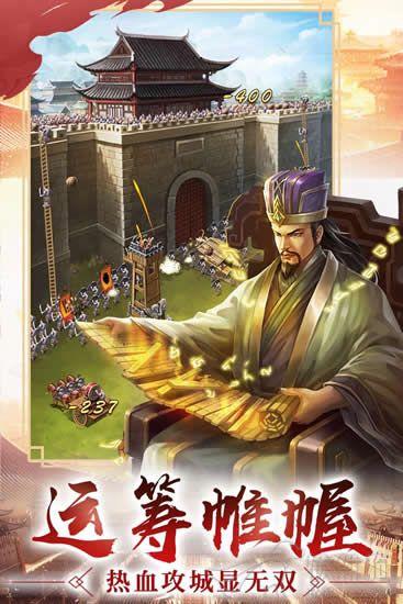 逍遥三国手游官方正版免费下载
