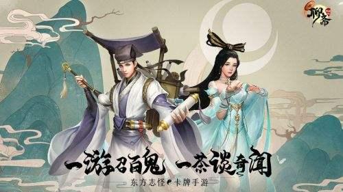 聊斋搜神记手游封测版下载