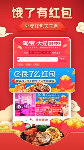 抖有券app购物平台下载