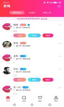 热声app手机交友平台下载