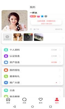 陌久缘app官方安卓版下载