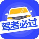 驾考必过app