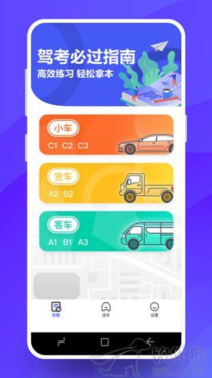驾考必过软件app手机版下载