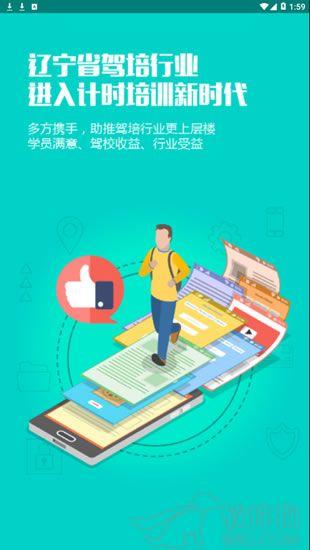 优易学车教练版app安卓版下载