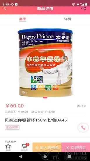 牛奶客app奶粉购买软件下载