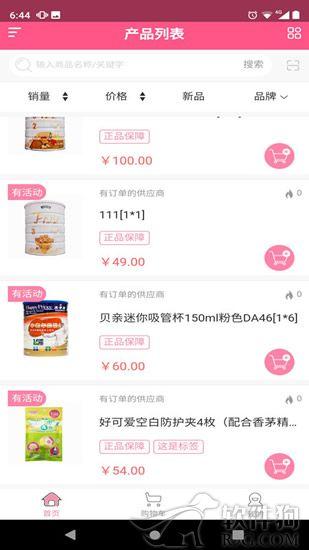 牛奶客app正品奶粉购物平台下载
