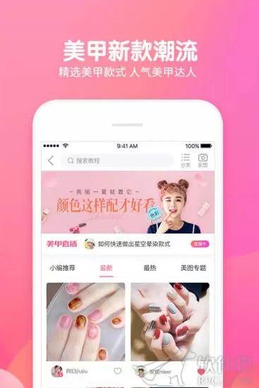 美甲帮app美甲师交流软件下载