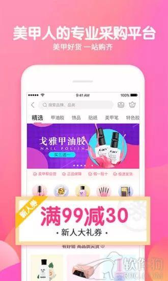 美甲帮app2020最新版本下载