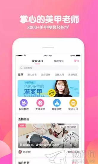 美甲帮app潮流美甲图片软件下载
