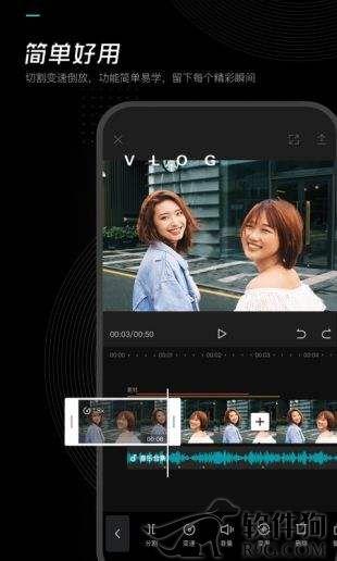 剪映app官方最新版本下载