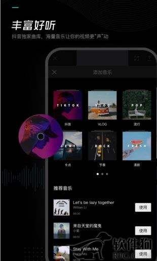 剪映app抖音视频剪辑软件下载