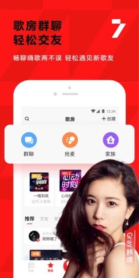 腾讯全民K歌app软件免费下载