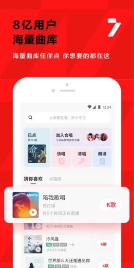 腾讯全民K歌app官方正版下载