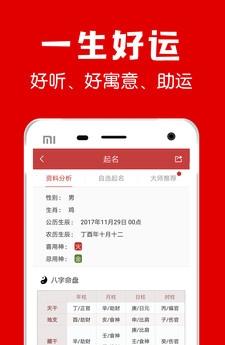 起名宝宝取名字app手机客户端下载