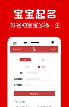 起名宝宝取名字app2020最新版本下载