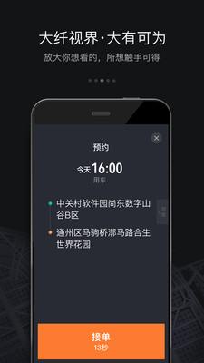 滴滴车主app最新版本2020下载