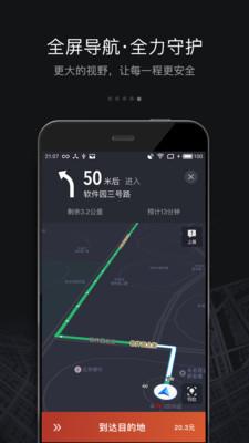 滴滴优步司机端app安卓版下载