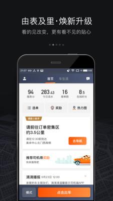 滴滴车主app下载安装官方免费下载