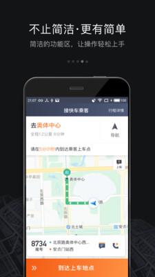 滴滴车主app官方正版客户端下载