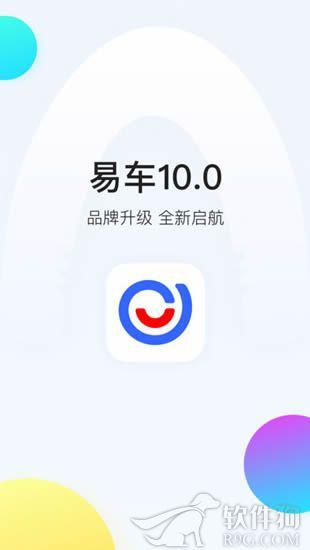 易车app安卓最新版本下载
