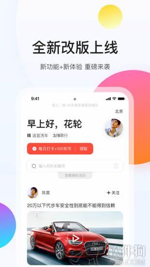 易车app2020官方版客户端下载