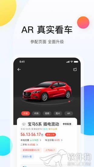 易车app手机版客户端下载